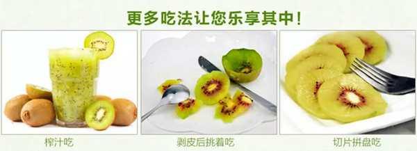 红心猕猴桃营养成分
