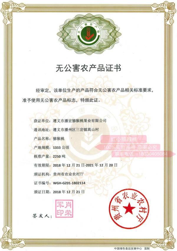 贵州红心猕猴桃无公害认证