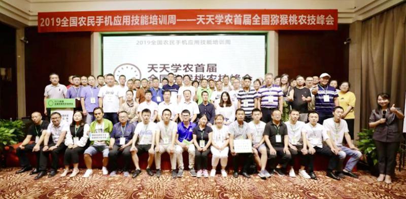 天天学农联合中央农业广播学校举办猕猴桃农技培训会
