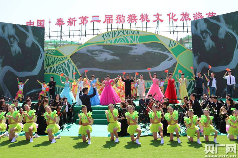 江西奉新第二届猕猴桃文化旅游节在奉新县天工开物园举行