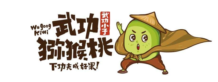 陕西武功猕猴桃