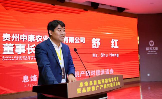 2021年贵州中康农业科技有限公司 猕猴桃目标责任书签订仪式活动