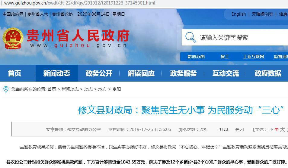 对贵州修文来说真不是个消息 原修文农投总经理董瑜被逮捕立案起诉