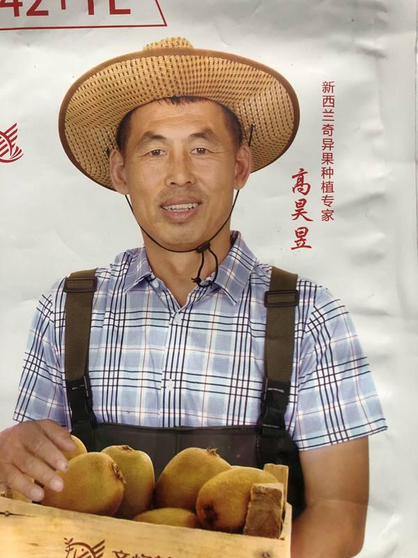 声援支持猕猴桃官司当事人高昊昱先生